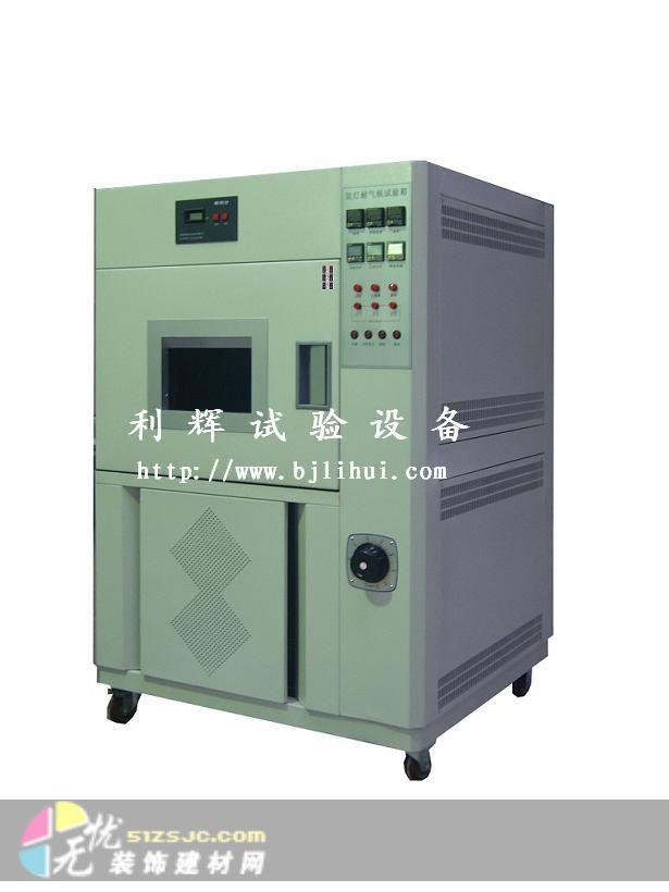 氙灯老化试验箱生产厂家/设备维修 一、型号:SN-500 (风冷型) 内形尺寸:D×W×H 500×760×500:mm 外形尺寸:D×W×H 1020×1090×1570:mm 设备功率:11KW 设备总重量:480kg 二、光照系统: 1、黑板温度计:金属黑板温度计; 2、氙灯灯管:检测合格的(美国Q-Panel)进口灯管,灯管寿命为1600-1800小时; 3、辐照度的控制:可通过辐射仪自动控制及手动调节
