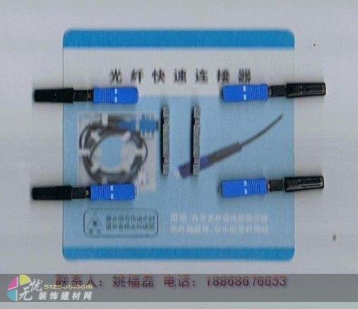 冷接光纤头制作方法>>>光纤冷接视频>>光纤冷接头