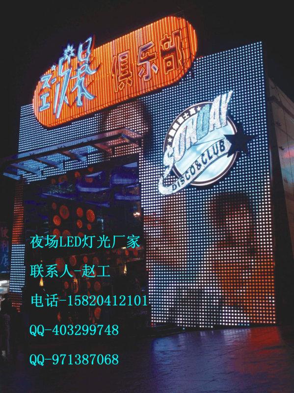 酒吧,慢摇吧,ktv 大厦亮化led灯光及led显示屏  光纤 设计,制作和工