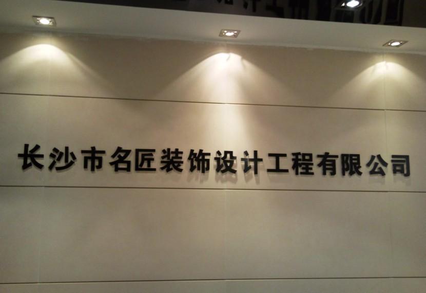 长沙名匠装饰装修设计工程有限公司