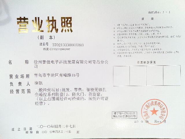 营业执照已验证